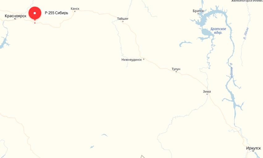 Р255 Сибирь 483 км