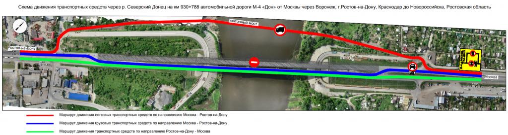 Схема движения транспорта на 931 км через Северский Донец